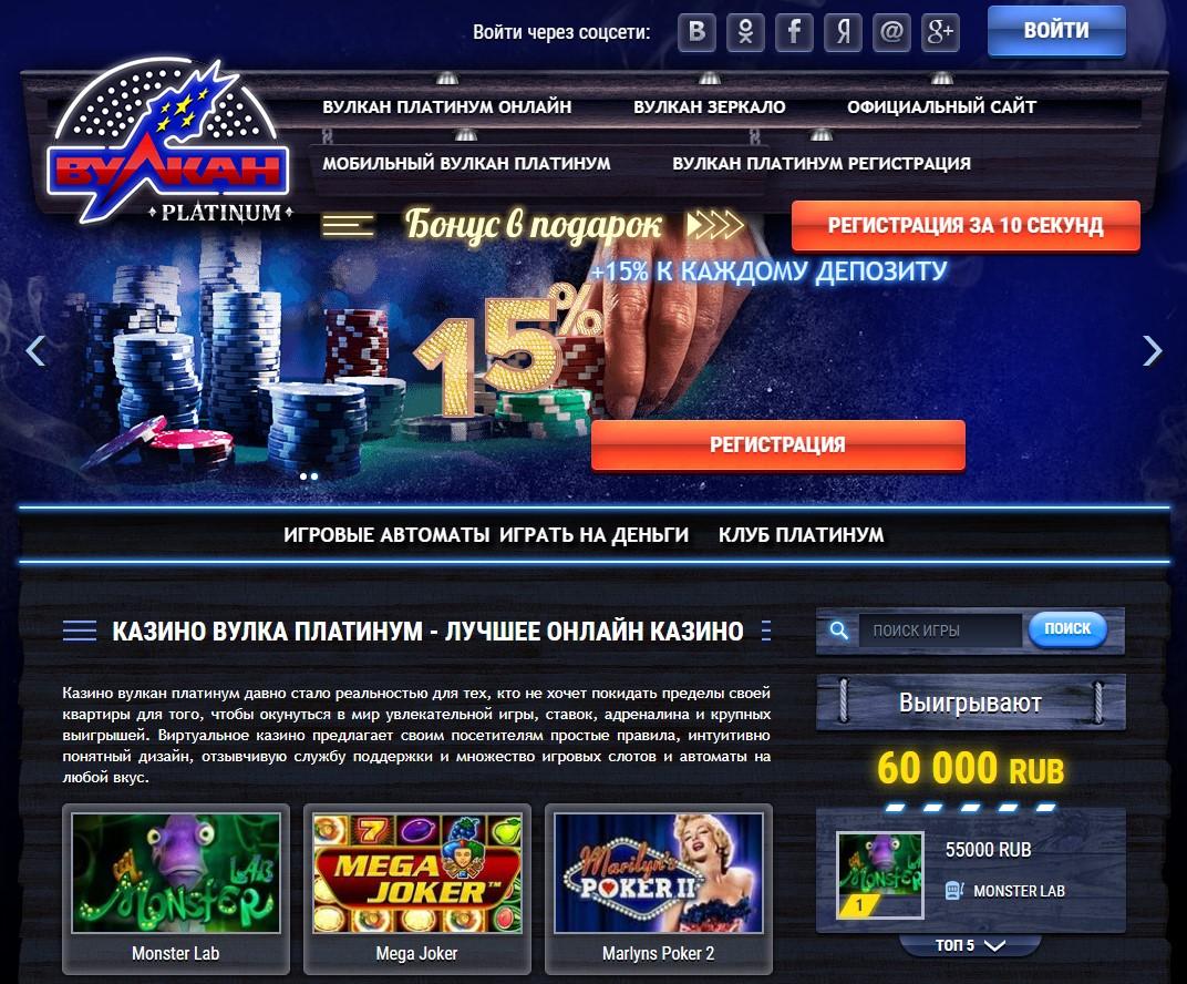 Кто играл в казино вулкан онлайн — Slotcatalog — Каталог